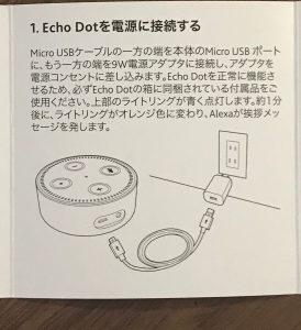 Echo Dotを電源に接続する